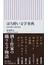 ほろ酔い文学事典 作家が描いた酒の情景(朝日新書)