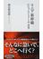 リニア新幹線 巨大プロジェクトの「真実」(集英社新書)