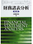 財務諸表分析 第2版