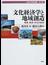 文化経済学と地域創造 環境・経済・文化の統合