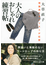大人のおしゃれ練習帖 理論派スタイリストが伝授(講談社+α文庫)