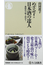 めざせ!日本酒の達人 新時代の味と出会う(ちくま新書)