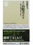 ルポ高齢者ケア 都市の戦略、地方の再生(ちくま新書)