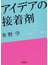 アイデアの接着剤(朝日文庫)