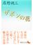 ザボンの花(講談社文芸文庫)