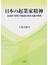 日本の起業家精神 日本的「世間」の倫理と資本主義の精神