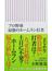 プロ野球最強のホームラン打者(朝日新書)