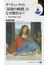 ダ・ヴィンチの「最後の晩餐」はなぜ傑作か? 聖書の物語と美術