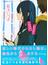 青春離婚(星海社FICTIONS)