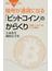 暗号が通貨になる「ビットコイン」のからくり 「良貨」になりうる3つの理由(ブルー・バックス)