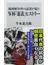 取材歴59年の記者が見たW杯「裏表」ヒストリー(角川oneテーマ21)