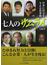 日本に活力を与える異業種七人のサムライ
