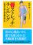 「骨ストレッチ」ランニング 心地よく速く走る骨の使い方(講談社+α新書)
