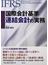 国際会計基準連結会計の実務