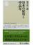 日本の雇用と中高年(ちくま新書)
