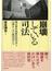崩壊している司法 横浜事件再審免訴判決と仕事をしない裁判官たち