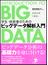 学生・技術者のためのビッグデータ解析入門