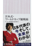 宮本式・ワールドカップ観戦術 サッカー世界地図の読み解き方(朝日新書)