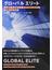 グローバルエリート 世界で成功する英語力とビジネス力を身につける方法