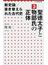 新史論/書き替えられた古代史 3 聖徳太子と物部氏の正体(小学館新書)