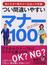 つい間違いやすいマナー100 知らなきゃ恥をかく社会人の常識!(KAWADE夢文庫)
