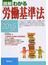 図解わかる労働基準法 2014−2015年版