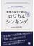 慶應小論文で鍛えるロジカルシンキング グローバル化を生き抜く論理思考と経済学的センスが身に付く