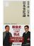日本劣化論(ちくま新書)