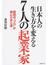 """日本人の生き方を変える7人の起業家 顧問の""""プロ""""が選んだ志士達"""