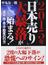 2015年「日本売り」大暴落が始まる! 通貨・株・金・不動産の行方
