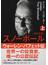 スノーボール ウォーレン・バフェット伝 改訂新版 上(日経ビジネス人文庫)
