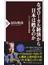 なぜローカル経済から日本は甦るのか GとLの経済成長戦略(PHP新書)
