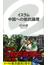 イスラム 中国への抵抗論理(イースト新書)