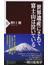 世界遺産にされて富士山は泣いている(PHP新書)
