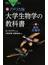カラー図解アメリカ版大学生物学の教科書 第4巻 進化生物学(ブルー・バックス)
