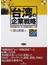 台湾の企業戦略 経済発展の担い手と多国籍企業化への道