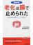 老化は腸で止められた 免疫を高める〈腸内フローラ〉の新法則! 最新版(青春新書PLAY BOOKS)