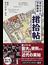 捃拾帖 東京大学の学術遺産