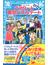 パスワード東京パズルデート(講談社青い鳥文庫 )