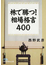 株で勝つ!相場格言400(日経ビジネス人文庫)