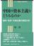 中国の資本主義をどうみるのか 国有・私有・外資企業の実証分析