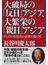大破局の「反日」アジア、大繁栄の「親日」アジア そして日本経済が世界を制する