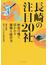 長崎の注目20社 歴史の地で培われる強靱な経営力