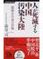 人が死滅する中国汚染大陸 超複合汚染の恐怖(経済界新書)
