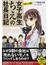 女子高生ちえの社長日記 コミック版