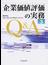 企業価値評価の実務Q&A 第3版