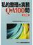 私的整理の実務Q&A100問 追補版