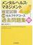 メンタルヘルス・マネジメント検定試験Ⅲ種セルフケアコース過去問題集 2014年度版
