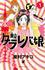 東京タラレバ娘 1 (Kiss)