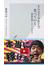 YouTubeで食べていく 「動画投稿」という生き方(光文社新書)